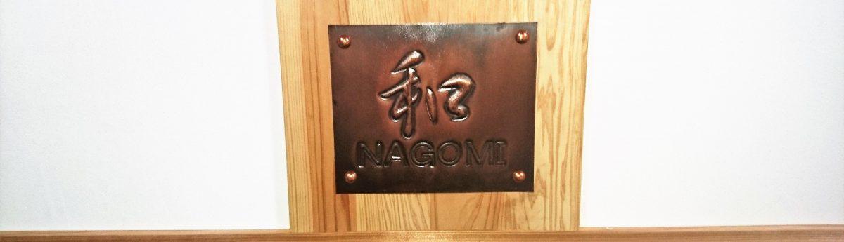 かんたん料理 和-NAGOMI-